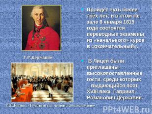 Пройдёт чуть более трёх лет, и в этом же зале 8 января 1815 года состоятся перев