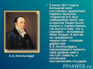 9 июня 1817 года в Большом зале состоялась церемония первого выпуска. «Характер