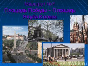 Маршрут №7Площадь Победы – Площадь Якуба Коласа