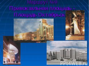 Маршрут №9Привокзальная площадь – Площадь Октябрьская