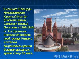 Украшает Площадь Независимости Красный Костёл (Костёл Святых Симона и Елены) Пос