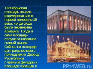 Октябрьская площадь начала формироваться в первой половине 19 века, когда сюда б