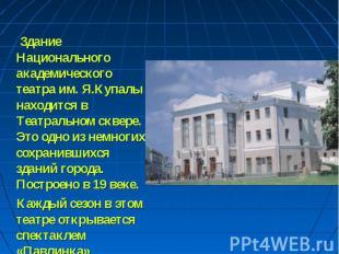 Здание Национального академического театра им. Я.Купалы находится в Театральном