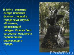 В 1874 г. в центре сквера появился фонтан с первой в городе скульптурой «Мальчик