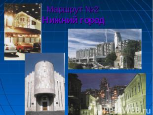 Маршрут №2Нижний город