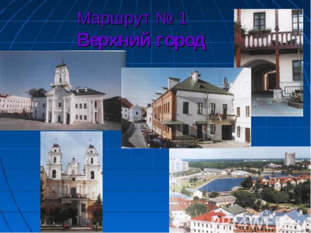 Маршрут № 1Верхний город