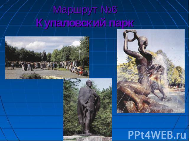 Маршрут №6Купаловский парк