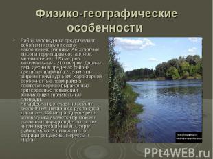 Физико-географические особенности Район заповедника представляет собой низменную