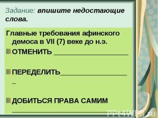 Задание: впишите недостающие слова. Главные требования афинского демоса в VII (7