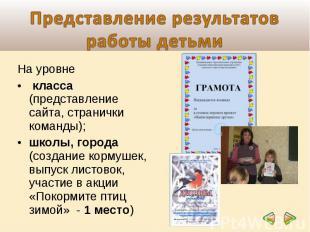 Представление результатов работы детьми На уровне класса (представление сайта, с