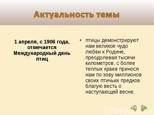 Актуальность темы 1 апреля, с 1906 года, отмечается Международный день птицптицы