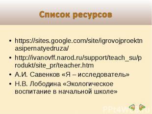 Список ресурсов https://sites.google.com/site/igrovojproektnasipernatyedruza/htt
