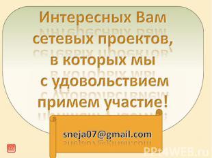 Интересных Вам сетевых проектов, в которых мы с удовольствием примем участие! sn