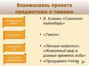 Взаимосвязь проекта предметами и темами В. Бианки «Синичкин календарь»«Текст»«Ле