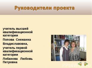 Руководители проекта учитель высшей квалификационной категорииПопова Снежанна