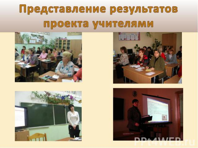 Представление результатов проекта учителями