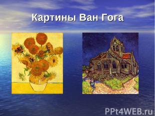 Картины Ван Гога