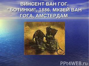 """ВИНСЕНТ ВАН ГОГ. """"БОТИНКИ"""", 1886. МУЗЕЙ ВАН ГОГА, АМСТЕРДАМ"""