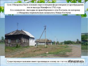 Село Обшаровка было основано переселенцами-федосеевцами (старообрядцами) после в