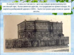 В начале XIX века на том месте, где в настоящее время раскинулся школьный парк,