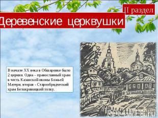 Деревенские церквушкиВ начале XX века в Обшаровке было 2 церкви. Одна – правосла
