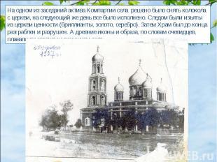 На одном из заседаний актива Компартии села решено было снять колокола с церкви,