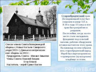 Список членов Совета белокриницкой общины с.Новые Костычи Самарского уезда (1913