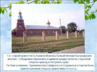 Т.к. старый храм в честь Казанской иконы Божьей Матери был разрушен, жители с. О