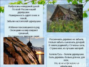 Разбросаны неведомой рукой По всей России нашей деревушки. Размеренность царят в