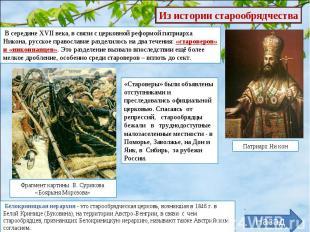 В середине XVII века, в связи с церковной реформой патриарха Никона, русское пра