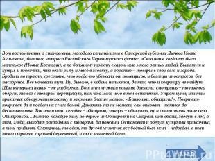 Вот воспоминание о становлении молодого капитализма в Самарской губернии Лычева