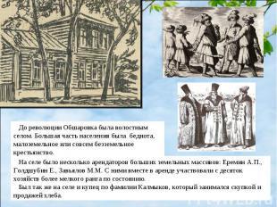 До революции Обшаровка была волостным селом. Большая часть населения была беднот