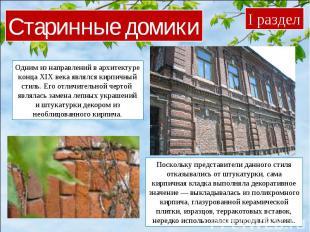 Старинные домики Одним из направлений в архитектуре конца XIX века являлся кирпи