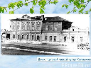 Дом с торговой лавкой купца Калмыкова
