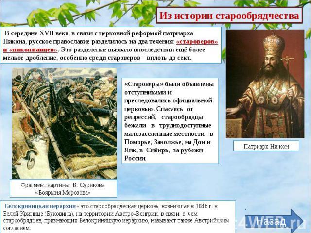 В середине XVII века, в связи с церковной реформой патриарха Никона, русское православие разделилось на два течения: «староверов» и «никонианцев». Это разделение вызвало впоследствии ещё более мелкое дробление, особенно среди староверов – вплоть до …