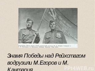 Знамя Победы над Рейхстагом водрузили М.Егоров и М. Кантария