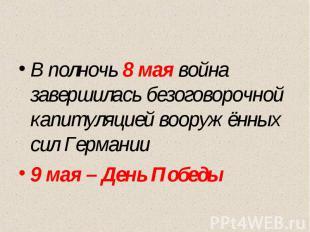 В полночь 8 мая война завершилась безоговорочной капитуляцией вооружённых сил Ге