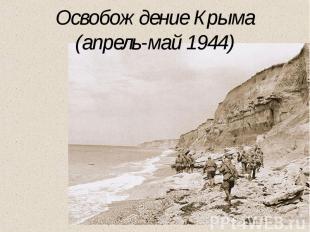 Освобождение Крыма(апрель-май 1944)