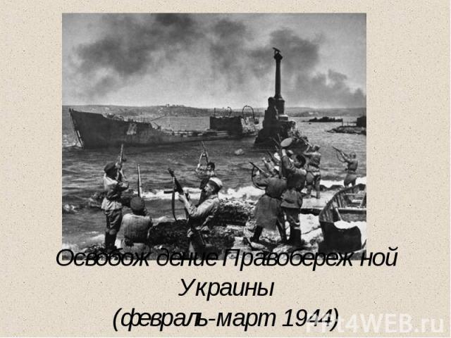 Освобождение Правобережной Украины(февраль-март 1944)