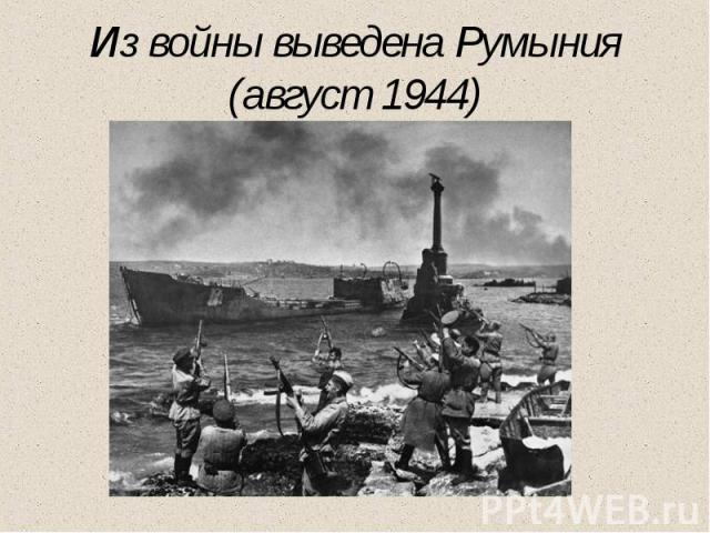 Из войны выведена Румыния(август 1944)