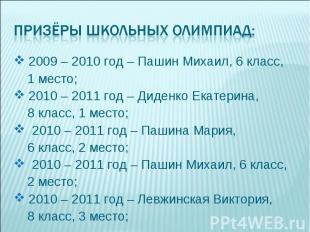 2009 – 2010 год – Пашин Михаил, 6 класс, 1 место; 2010 – 2011 год – Диденко Екат