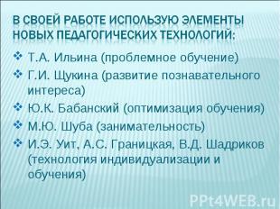 Т.А. Ильина (проблемное обучение)Г.И. Щукина (развитие познавательного интереса)