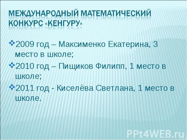 2009 год – Максименко Екатерина, 3 место в школе;2010 год – Пищиков Филипп, 1 место в школе;2011 год - Киселёва Светлана, 1 место в школе.