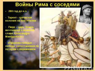Войны Рима с соседями - 280 год до н.э. Тарент - греческая колония на юге Италии