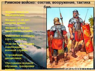 Римское войско: состав, вооружение, тактика боя. Воины только из земледельцев;Во