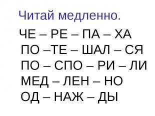 ЧЕ – РЕ – ПА – ХА ЧЕ – РЕ – ПА – ХА ПО –ТЕ – ШАЛ – СЯ ПО – СПО – РИ – ЛИ МЕД – Л