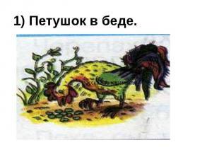 1) Петушок в беде.