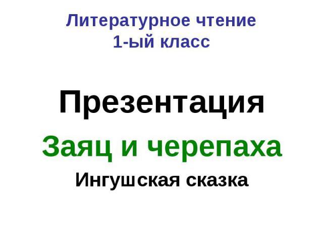 Литературное чтение1-ый класс ПрезентацияЗаяц и черепахаИнгушская сказка