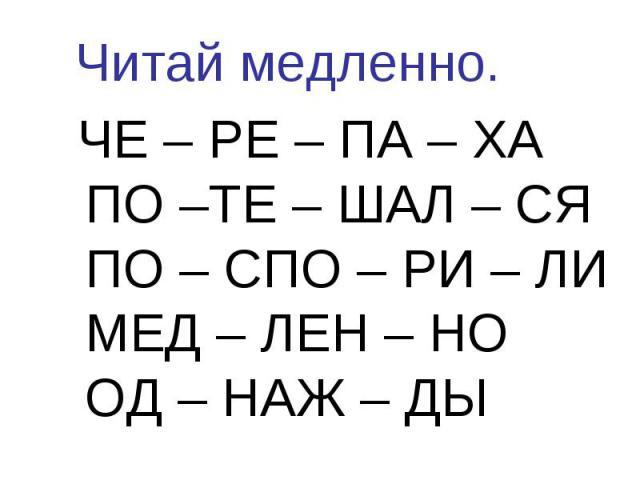 ЧЕ – РЕ – ПА – ХА ЧЕ – РЕ – ПА – ХА ПО –ТЕ – ШАЛ – СЯ ПО – СПО – РИ – ЛИ МЕД – ЛЕН – НО ОД – НАЖ – ДЫ