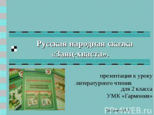 Русская народная сказка «Заяц-хваста». презентация к уроку литературного чтения